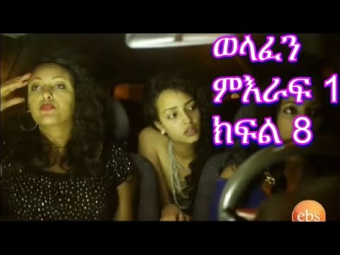 welafen-part 8-new Ethiopian drama 2015-ወላፈን ምእራፍ 1 ክፍል 8