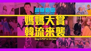 這群人 TGOP │超瞎翻唱:媽媽大賞 韓流來襲 Super Lousy Cover Songs:Sing K-POP In Chinese