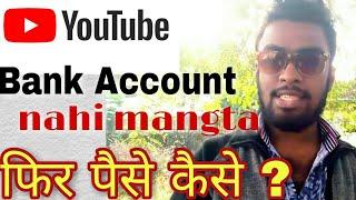 YouTube Bank Account Nahi Mangta फिर पैसे कैसे ?