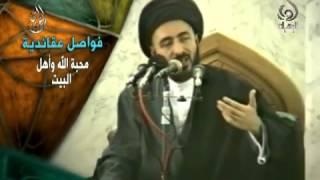 فواصل عقائدية   محمد رضا الشيرازي  محبة الله وأهل البيت