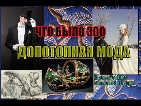 Допотопная мода - что было 300 лет назад.