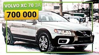 Вольво хс70 тест-драйв, Volvo XC70 за 700 000 тыс + внедорожье