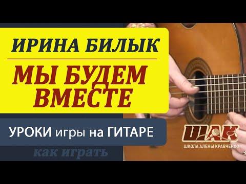 """Видеоуроки гитары для начинающих. """"Мы будем вместе""""- И.Билык. Игра на гитаре."""