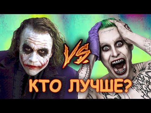 ДЖОКЕР: кто лучше – Хит Леджер или Джаред Лето? (Отряд самоубийц)