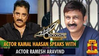 Kamal 60 Special : Kamal Haasan Speaks with Actor Ramesh Aravind - Thanthi TV