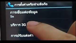 วิธีการเปิดใช้ sim365 3g ในมือถือ android สำหรับคนที่ยังไม่ได้ เปิดใช้งาน 3 g และไม่เจอสัญญาณ