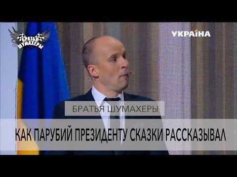 мУка ТакатУка - Как ПАРУБИЙ президенту СКАЗКИ рассказывал... | БРАТЬЯ ШУМАХЕРЫ