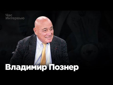 Владимир Познер в программе Час интервью