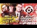 СОБОЛЕВ VS ГНОЙНЫЙ КОГДА БАТТЛ ИЗОЛЯЦИЯ РУССКОГО ИНТЕРНЕТА mp3