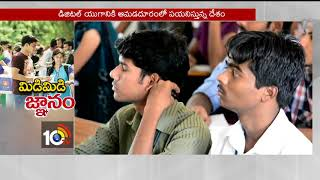 Special Story On Digital Education | Controversy Education Report | Central and State Govt