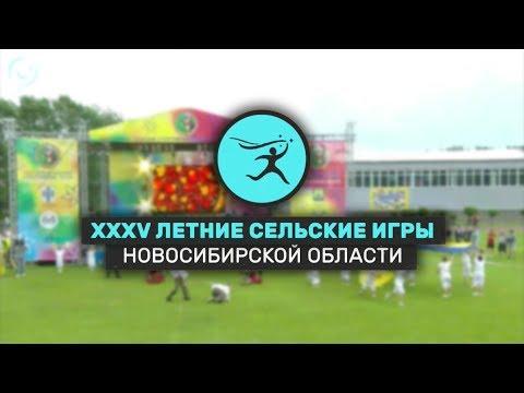 Церемония открытия | XXXV летние сельские спортивные игры Новосибирской области | 29 июня 2018