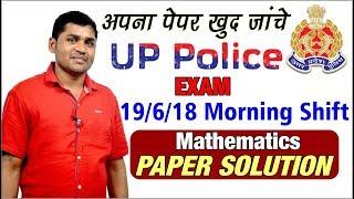 UP POLICE Exam // 19-6-2018 Morning Shift // Mathematics Solution // by -AK Sah