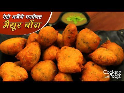 ये सब डालने से बनेंगे परफेक्ट मैसूर बोंदा  | mysore bonda recipe | How to Make Mysore Bonda | bonda