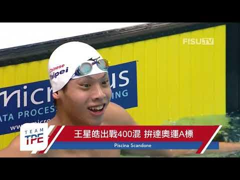 隊史首面游泳獎牌!王星皓200混摘銅