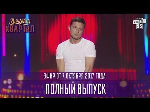 Вечерний Квартал в Одессе часть 2, полный выпуск 07.10.2017