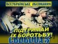 Підтримай звитягу націоналістів у боротьбі за Україну!