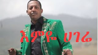 Madingo Afework - Emiye Hagere  እምዬ ሀገሬ (Amharic)