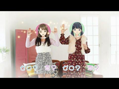 【公式】whiteeeen ゼロ恋ダンス~kana&noa~