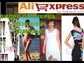 Видео-примерка одежды с Aliexpress. Платье ,костюм ,купальник и леггинсы