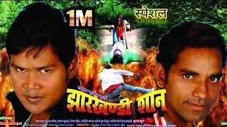 Jharkhandi san full hd film 2018