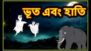 ভূত এবং হাতি | Panchatantra Bangla Moral Stories For Kids | Bangla Cartoon | Chiku TV Bangla