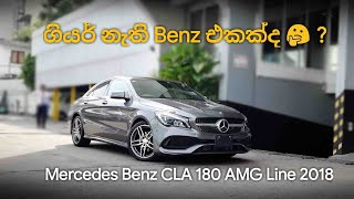 Mercedes Benz CLA 180 AMG Line 2018 Review (Sinhala)