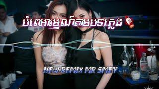 បទល្បីក្នុងTikTok video 2019 ( បំពេអារម្មណ៍តាមបទភ្លេង )🚀 New Melody Remix by Mrr Theara & mrr Smey
