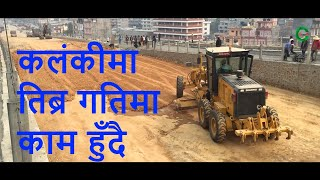 Latest Update on Kalanki Ring Road Construction 2018 l Channel Gorkha l