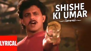 Shishe Ki Umar Lyrical Video | Prem Pratigyaa | Kishore Kumar | Mithun Chakraborty