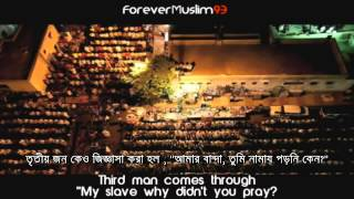 Oh My Slave, Why Didn't You Pray | Must Watch | Sh Alaa El Sayed | Bangla Subtitles |  Bd Reminder