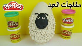 بيضة صلصال خروف العيد ألعاب سيارات و بنات Eid Adha Playdoh Surprise Egg