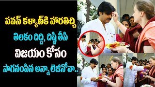 Pawan Kalyan Making Fun With His Wife Anna Lezhneva | Pawan Kalyan Political Yatra |Top Telugu Media
