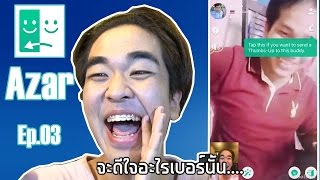 เกาหลีแกล้งคนไทยด้วยแอพ Azar! Ep.3 (แกล้งเป็นตุ็ด)/ Azar Prank/ Kyutae Oppa
