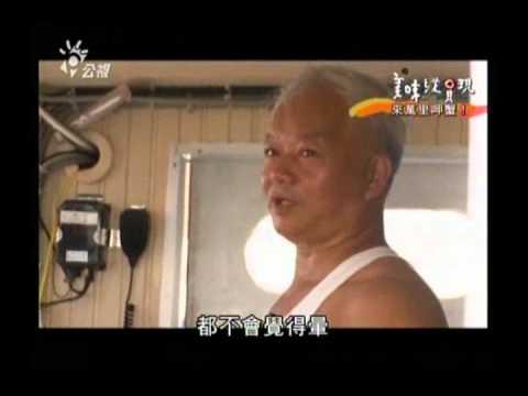 台綜-美味縱貫現-EP 024 來萬里呷蟹