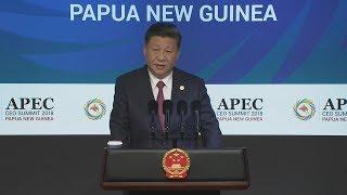 《今日點擊》APEC無公告收場 中共再次愚蠢承認自我卑鄙(2018/11/19)