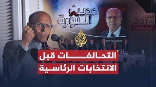 حديث الثورة- سباق الرئاسة التونسي.. توترات وتحالفات