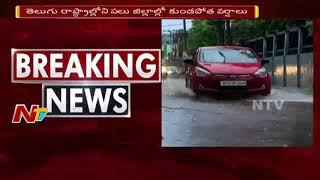 Heavy Rains Continues In Telugu  States   Coal Production Halted In Kothagudem   NTV
