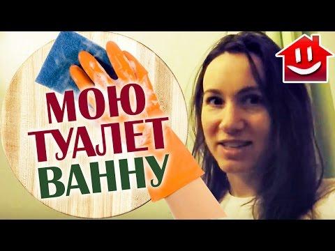 КАК МЫТЬ ТУАЛЕТ И ВАННУ : Domovenok