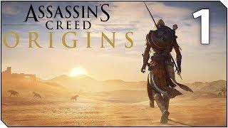ASSASSINS CREED ORIGINS | Capitulo 1 | El mejor AC de todos? La redención de Ubisoft