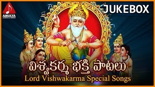 Telugu Devotional Songs | Lord Vishwakarma Telangana Songs | Amulya Audios And Videos
