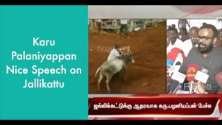 Karu Palaniappan Terrific Fire speech on Jallikattu & Pongal Issue & PETA Corner | Cine flick