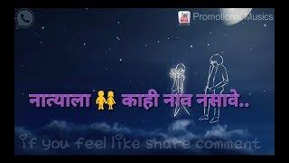download lagu Natyala Kahi Naav Nasave Marathi Whatsapp Status  30 gratis