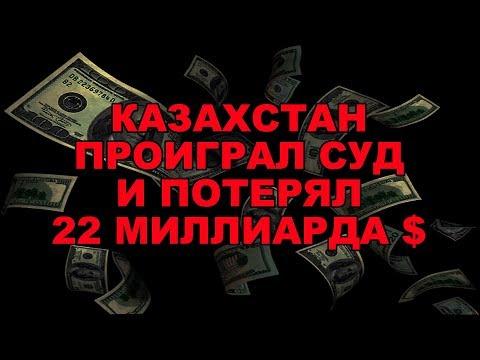 Казахстан проиграл 22 миллиарда долларов?