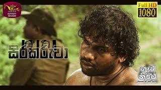 Bhawa Theertha Sirakaruwa | 2019-12-27 | Tele Film Series