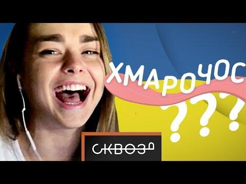 Русские Пытаются Перевести Украинский #3 | С Блогерами!