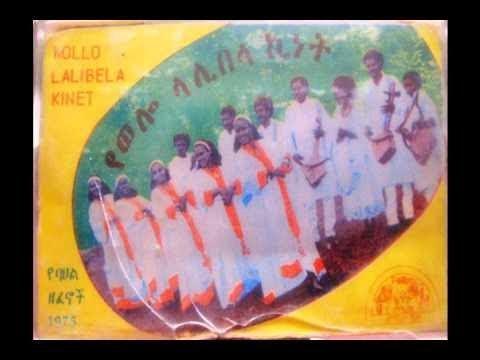 Tsehay Amare & Zinet Muhaba - Sharew Lemma ሻረው ለማ (Amharic)