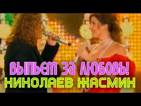 Игорь Николаев и Жасмин Выпьем за любовь