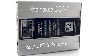 UAD 2 Satellite. Обзор