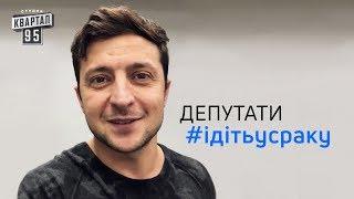 Владимир Зеленский: Депутаты #ідітьусраку