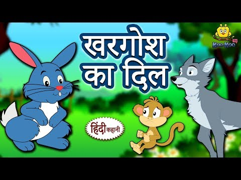 खरगोश का दिल - Hindi Kahaniya for Kids | Stories for Kids | Moral Stories for Kids | Koo Koo TV thumbnail
